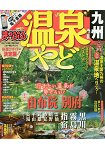 溫泉住宿-九州 2016年版 Vol.2