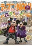 東京迪士尼樂園NAVI 2016年 萬聖節祭典特集