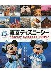 東京迪士尼海洋遊樂區完全指南2017年版