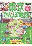 超詳細!東京散步地圖 2017年版