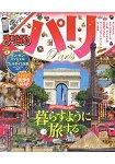 巴黎旅遊 2016年版 Vol.2