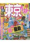 東京旅遊情報精選  2016年版 隨身版