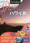 地球步方渡假村風格R02-夏威夷群島