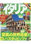 義大利旅遊生活 2017年版 隨身版