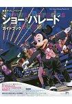 東京迪士尼渡假區表演節目與設施指南