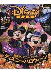 東京迪士尼樂園萬聖節特集號 2016年版附明信片.海報