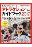 東京迪士尼渡假區魅力設施指南  2017年版
