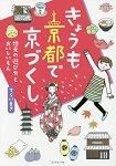 京都滿喫-在地漫遊與美食漫畫圖文書