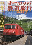 歐洲鐵道旅行 2017年版