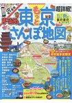 超詳細!東京散步地圖 進階版 2017年版
