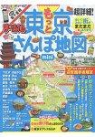 超詳細!東京散步地圖 進階版 2017年版 隨身版
