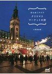 德國璀璨燈光耶誕市集之旅