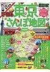 超詳細!東京散步地圖 2017年版 隨身版