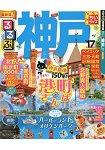 神戶旅遊指南 2017年版 隨身版