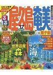屋久島.奄美.種子島觀光旅遊指南 2017年版