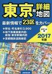 東京超詳細地圖 2017年版 口袋版