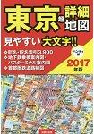 東京超詳細地圖 2017年版 攜帶版