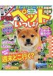 與愛犬散步.外宿-京阪神.名古屋近郊  2017年版