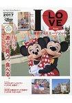 l LOVE 我愛東京迪士尼度假區情報指南 2017年版