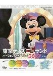 東京迪士尼樂園完全遊樂指南 2017年版