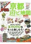 京都遊樂地圖 2017年版 迷你隨身版