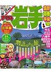 岩手-平泉.盛岡.花卷旅遊情報 2017年版
