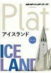 地球步方Plat Vol.11-冰島