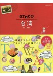 地球步方aruco Vol.30-台灣
