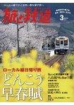 旅行與鐵道 3月號2017