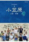 地球步方JAPAN-島旅  Vol.8-小笠原 父島.母島