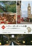 哈利波特之旅-英國與故事探訪指南 新版