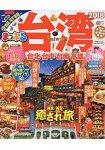 台灣旅遊指南 2018年版