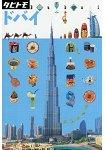 杜拜旅遊 2016年版