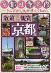 京都社寺導覽-散策與觀賞京都篇
