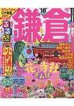 鎌倉旅遊指南   2018年版