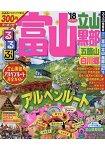 富山魅力旅遊情報-立山.黑部.五箇山.白川鄉  2018年版