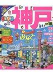 神戶旅遊指南 2017-2018年版