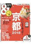 &TRAVEL系列-京都 2018年版 隨身版