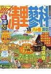 清里.蓼科.八之岳.諏訪旅遊情報  2018年版
