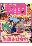 韓國 首爾.釜山.濟州島旅遊指南 2018年版 隨身版