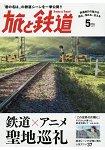 旅行與鐵道 5月號2017