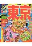 東京旅遊指南 2018年版 隨身版