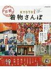 KYOTO京都和服散步