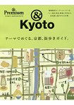 京都街道主題式散步指南