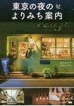 東京夜間體驗景點導覽