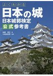 深度認識日本名城-日本城郭檢定官方&#21442考書