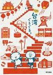 k.m.p. 搶錢計畫二人組台灣自由行
