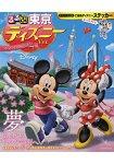 大人可愛迪士尼卡通人物一起暢遊-東京迪士尼版附貼紙