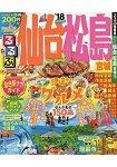 仙台.松島.宮城旅遊指南   2018年版