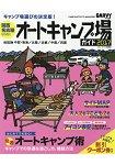 關西與名古屋出發汽車營地指南 2017年版